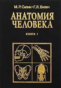 Анатомия человека 2тт