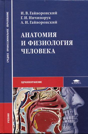 Анатомия и физиология человека