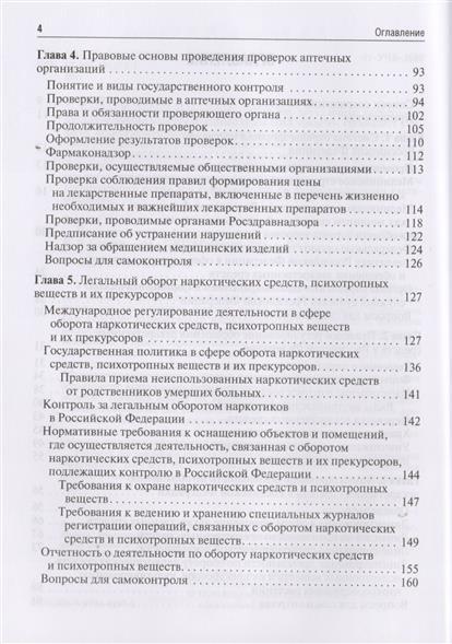 Правовые основы фармацевтической деятельности. Учебник