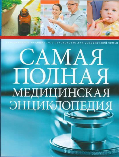 Самая полная медицинская энциклопедия. Авторитетное медицинские руководство для современной семьи