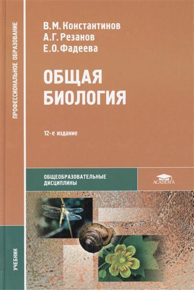 Общая биология Константинов