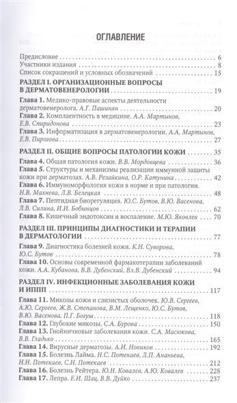 Дерматовенерология. Национальное руководство. Краткое издание
