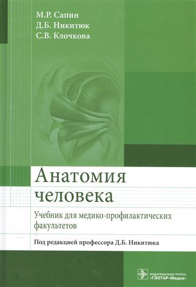 Анатомия человека. Учебник для медико-профилактических факультетов