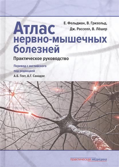 Атлас нервно-мышечных болезней. Практическое руководство
