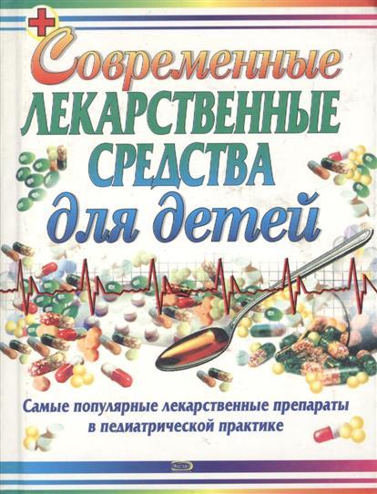 Современные лекарственные средства для детей