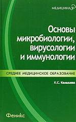 Основы микробиологии вирусологии и иммунологии