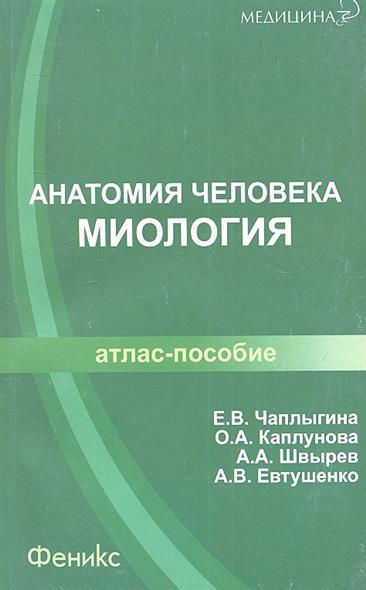 Анатомия человека. Миология