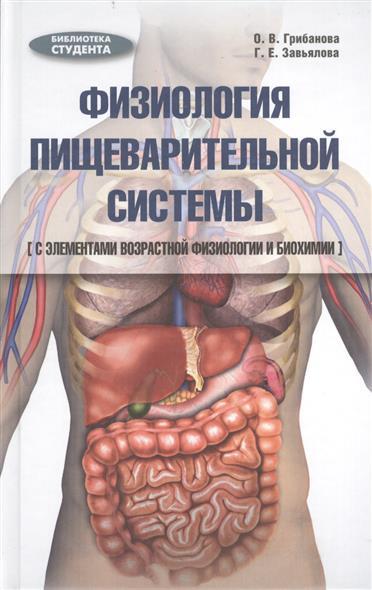 Физиология пищеварительной системы (с элементами возрастной физиологии и биохимии). Учебное пособие