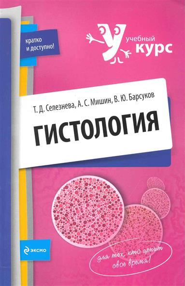 Гистология Учеб. пос.
