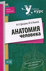Анатомия человека Уч. пос.