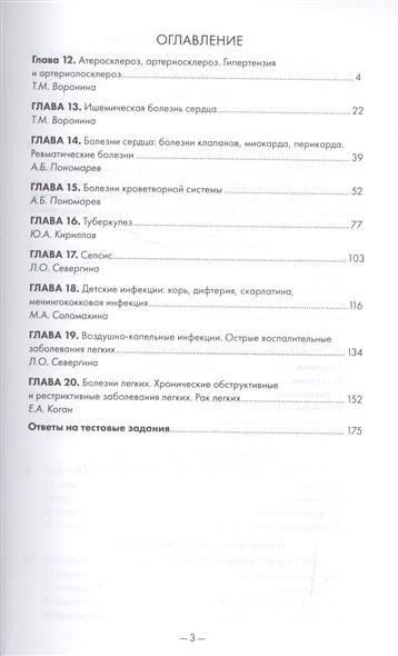 Тестовые задания по паталогической анатомии. Учебное пособие. Книга 2