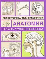 Органы чувств человека Илл. справочник