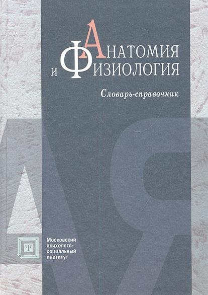 Анатомия и физиология. Словарь-справочник. 4-е издание, исправленное и дополненное