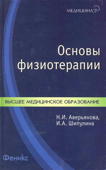 Основы физиотерапии Учеб. пос.