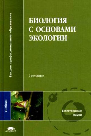 Биология с основами экологии Лукаткин