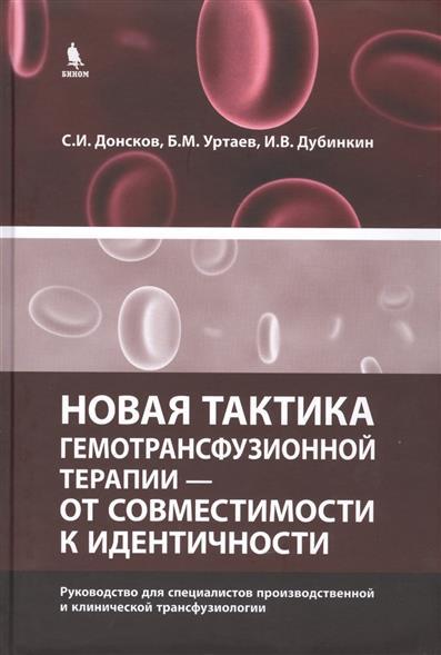 Новая тактика гемотрансфузионной терапии - от совместимости к идентичности. Руководство для специалистов производственной и клинической трансфузиологии