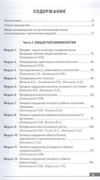 Алгоритмы образовательных модулей по клинической патофизиологии (профессиональные задачи и тестовые задания). Учебное пособие