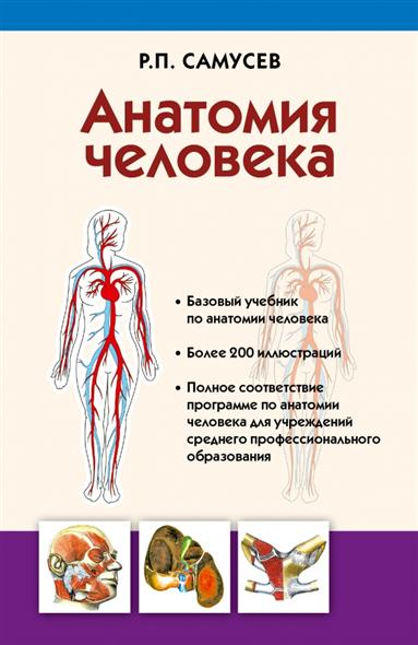 Анатомия человека. Учебник для студентов учреждений среднего профессионального образования. 4-е издание, переработанное