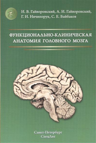 Функционально-клиническая анатомия головного мозга. Учебное пособие