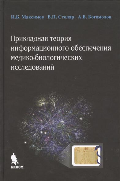 Прикладная теория информационного обеспечения медико-биологических исследований