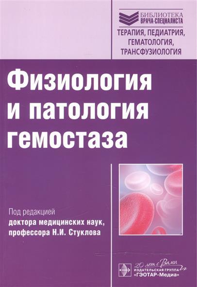 Физиология и патология гемостаза. Учебное пособие
