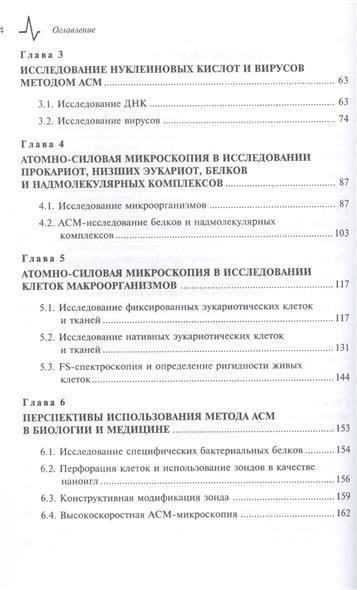 Атомно-силовая микроскопия в биологических и медицинских исследованиях. Учебное пособие
