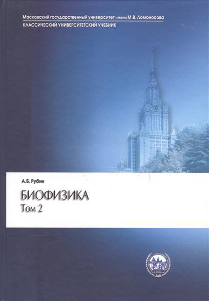 Биофизика. В двух томах. Том 2. Биофизика клеточных процессов
