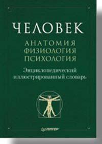 Человек Анатомия физиология психология Энц. илл. словарь.