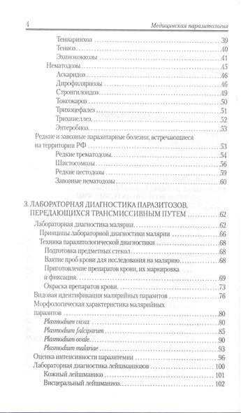 Медицинская паразитология. Лабораторная диагностика. Учебник для медицинских колледжей