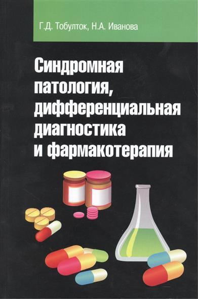 Синдромная патология, дифференциальная диагностика и фармакопея. 3-е издание, иправленное и дополненное. Учебное пособие