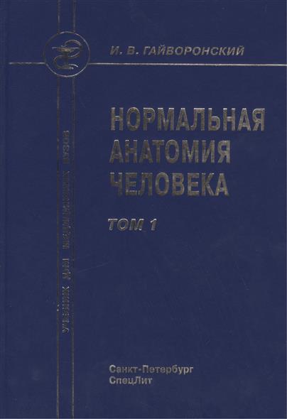 Нормальная анатомия человека. В 2-х томах. Том 1. Учебник для медицинских вузов. 8-е издание, переработанное и дополненное