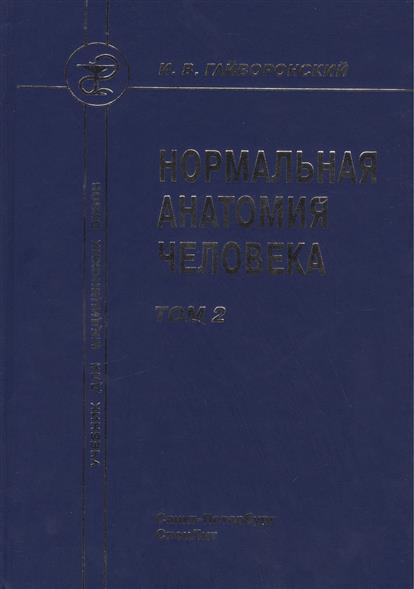 Нормальная анатомия человека. В 2-х томах. Том 2. Учебник для медицинских вузов. 8-е издание, переработанное и дополненное