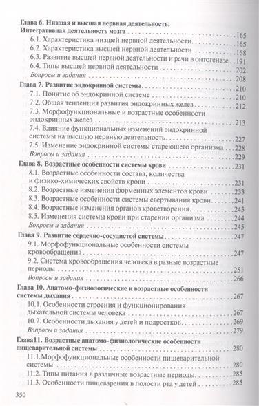 Возрастная анатомия и физиология. Учебное пособие