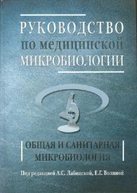 Руководство по медицинской микробиологии кн1