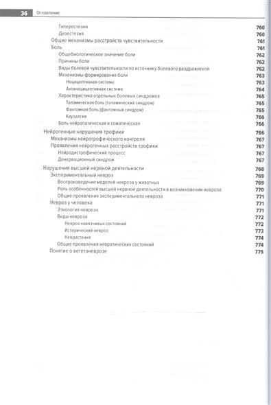 Клиническая патофизиология. Учебник