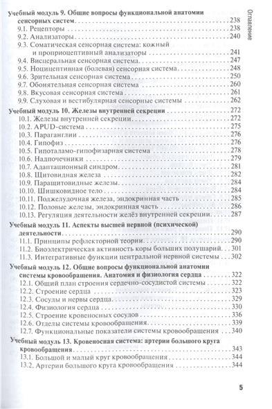 Анатомия и физиология. Учебник