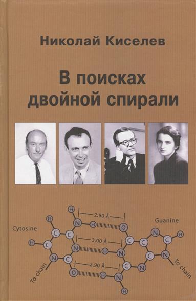 В поисках двойной спирали: трое мужчин и одна женщина