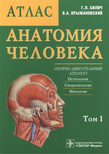 Анатомия человека. Атлас в трех томах. Том 1. Опорно-двигательный аппарат. Остеология. Синдесмология. Миология