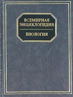 Всемирная энциклопедия Биология