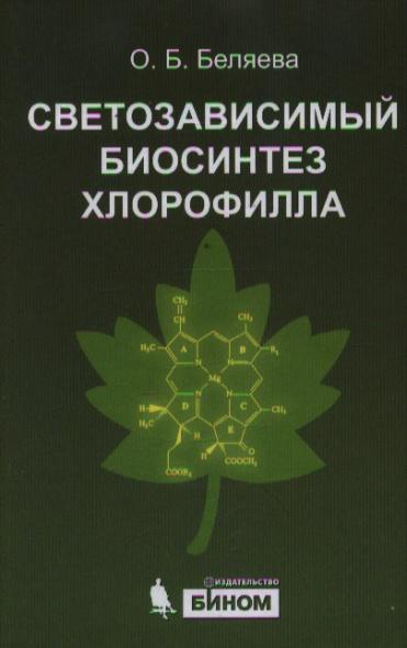 Светозависимый биосинтез хлорофилла