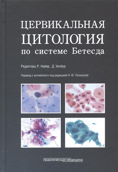 Цервикальная цитология по системе Бетесда. Терминология, критерии и пояснения