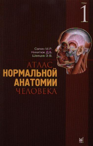 Атлас нормальной анатомии человека 2тт
