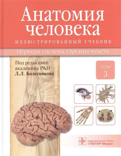 Анатомия человека. Учебник: Том 3. Нервная система. Органы чувств