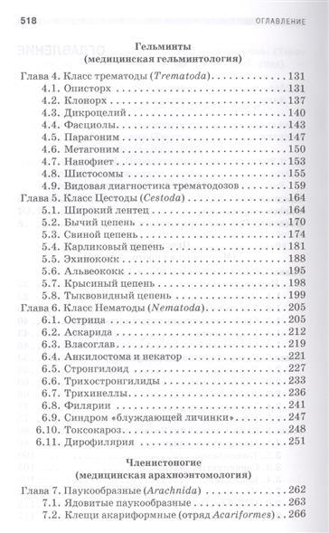 Медицинская паразитология. Учебник