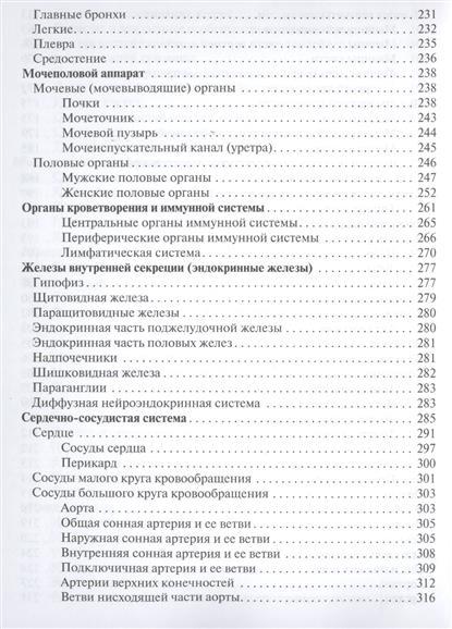Анатомия человека. Учебник для фармацевтических факультетов