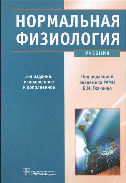 Нормальная физиология. Учебник (+CD)
