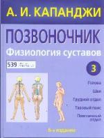 Позвоночник Физиология суставов