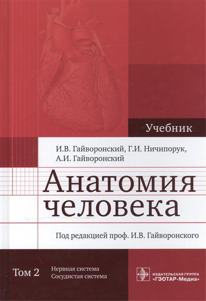 Анатомия человека. Учебник в двух томах. Том 2. Нервная система. Сосудистая система