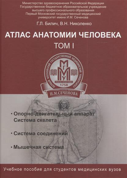 Атлас анатомии человека. В трех томах. Том 1. Учебное пособие