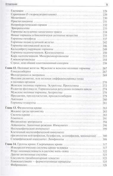 Нормальная физиология Учебник